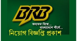 BRB Hospitals Ltd published a Job Circular