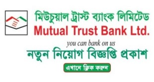 Mutual Trust Bank Ltd. published a Job Circular