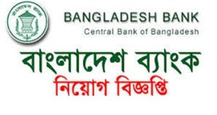 Bangladesh Bank published a Job Circular
