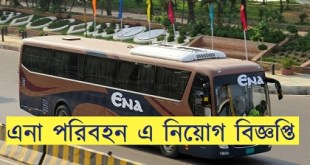 ENA Transport (Pvt) Ltd
