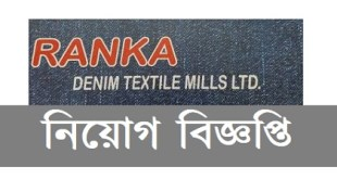Ranka Denim Textile Mills Limited