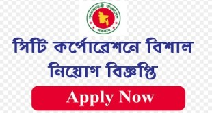 Chittagong City Corporation published a Job Circular