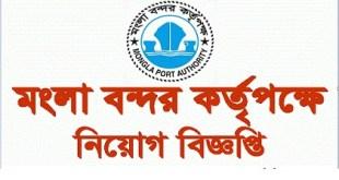 Mongla Port Authority Job Circular 2018
