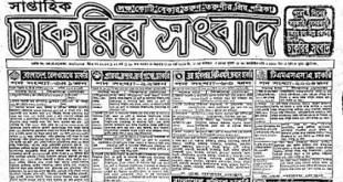Saptahik Chakrir khobor 8 March 2019