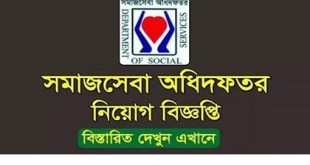 Department of Social Services (DSS)