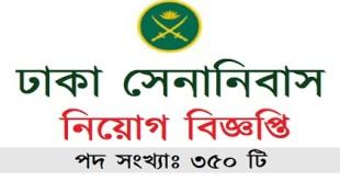 Dhaka Senanibash jobs circular