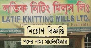 Latif Knitting Mills Ltdpublished a Job Circular
