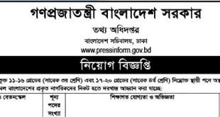 Press Information Department (PID) published a Job Circular.