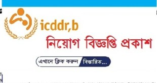 icddr,b published a Job Circular