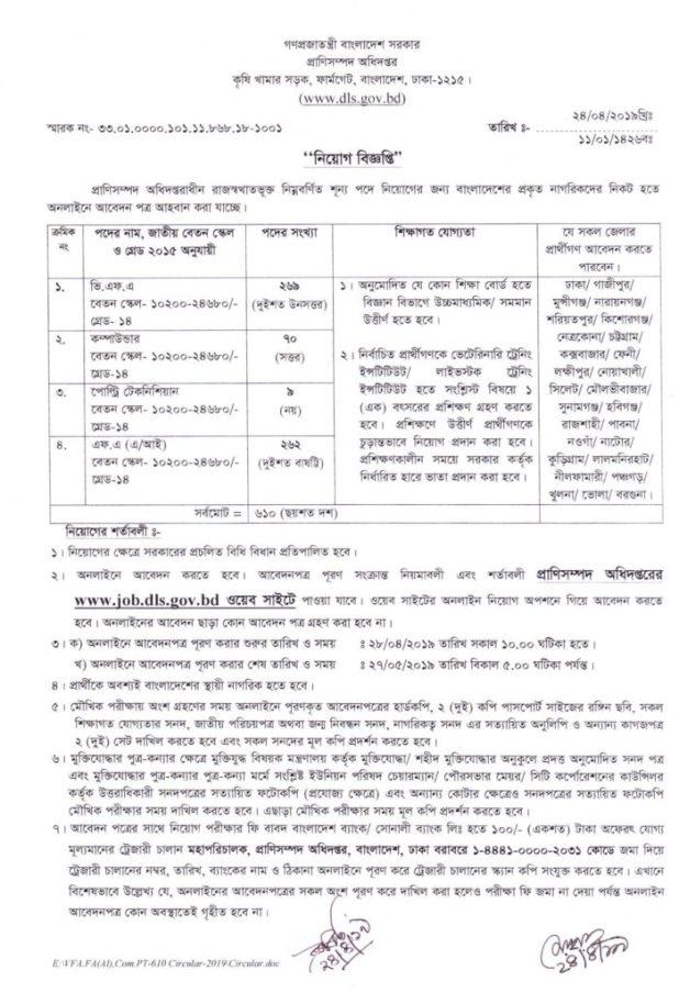 Department of livestock service job circular 2019 *jobpapers24.com)