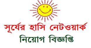 Surjer Hasi Networkpublished a Job Circular.
