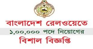 Bangladesh railwayJob Circular.