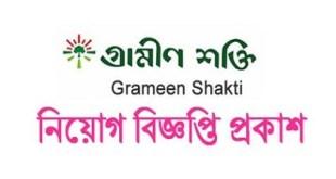 Grameen Shakti Job Circular.