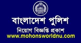 bangladesh-police-telecom-job-circular-2020