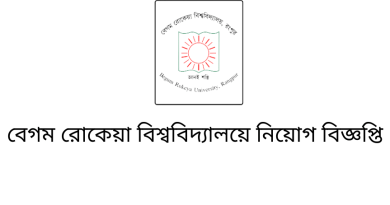 Begum Rokeya University Job Circular
