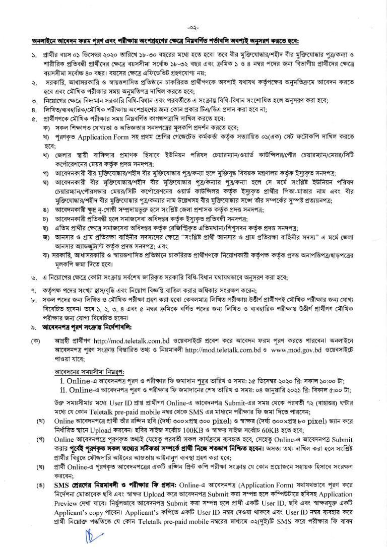Ministry of Defense Government Job Circular