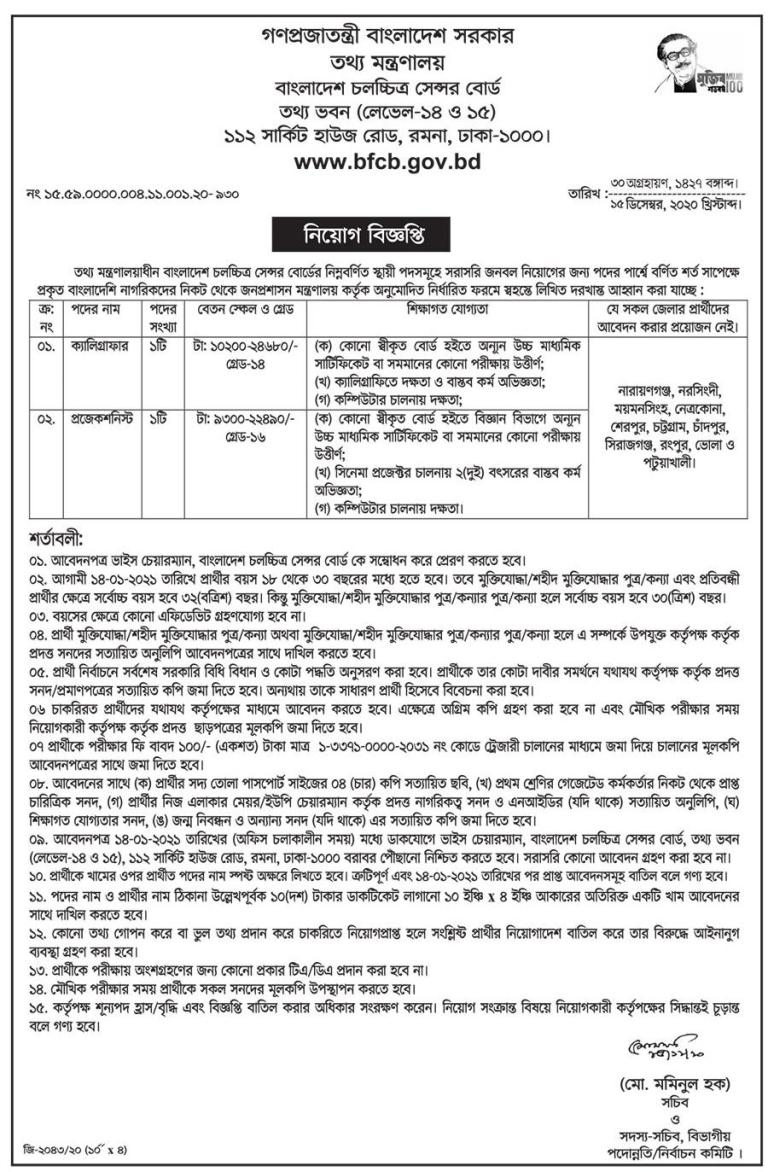 MOI Government Job Circular