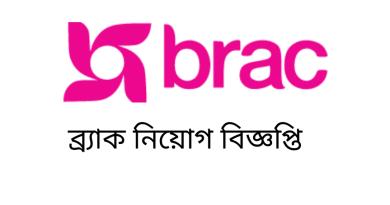 NGO Job Circular at BRAC