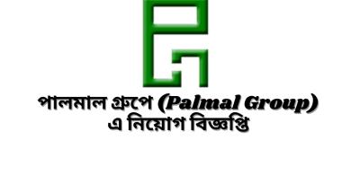 Palmal Group Bd Jobs Circular