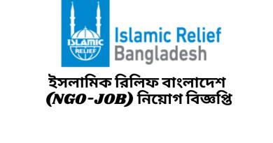 NGO Job Circular Islamic Relief Bangladesh