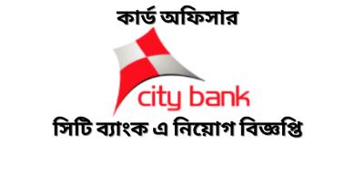 Bank Job Circular at The City Bank