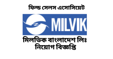 Milvik Sales Officer Job Circular