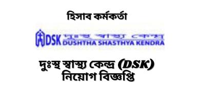 DSK Bd Job Circular