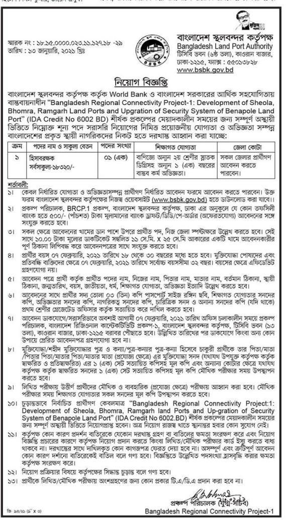 Govt Job Circular at Bangladesh Land Port Authority