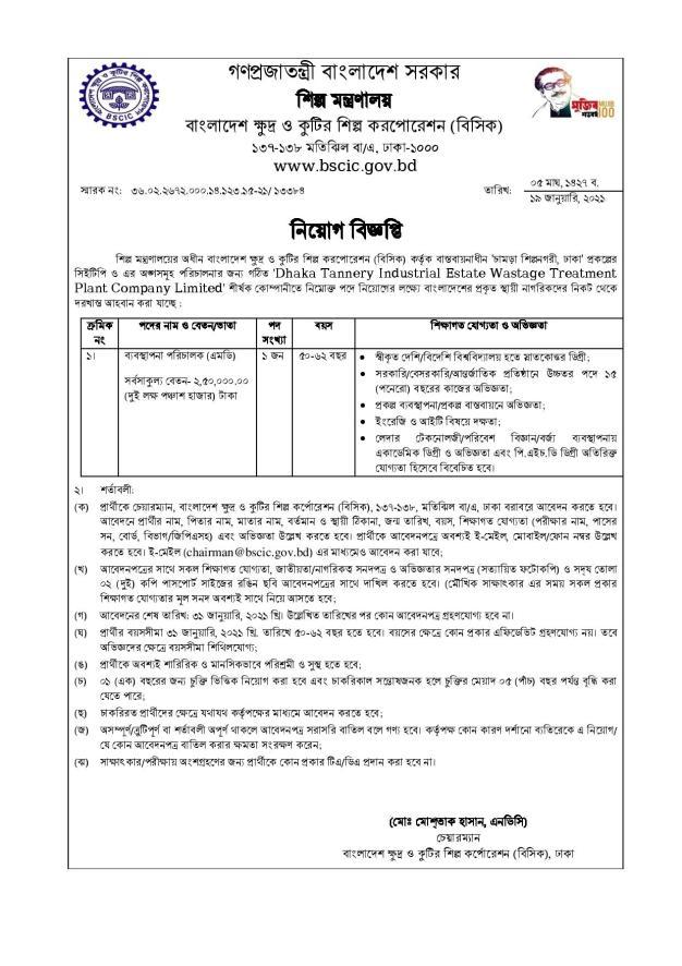 Chittagong Job circular at Bangladesh Small Cottage Industries Corporation