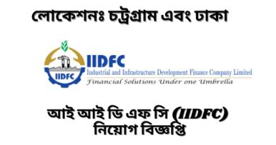 IIFDC Job Circular