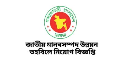 National Human Resource Development Fund