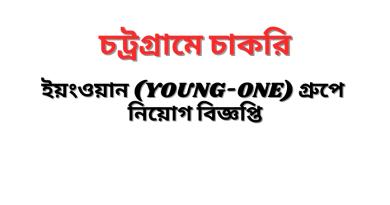 Chittagong Job Circular