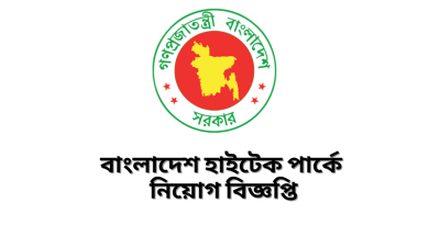 Bangladesh Hi-Tech Park Job Circular