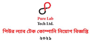 Pure Lab Tech Company Job Circular