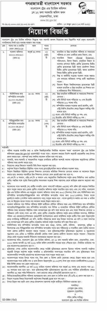 Bangladesh Tariff Commission Job Circular