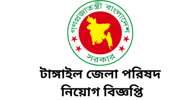 Tangail District Council Job Circular
