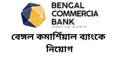 Bengal Commercial Bank Job Circular