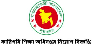 Department of Technical Education Job Circular । dter.teletalk.com.bd
