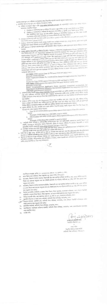DTER Job Circular 2021   dter.teletalk.com.bd