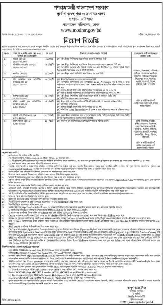 MODMR Job Circular 2021