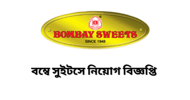 Bombay Sweets Job Circular 2021
