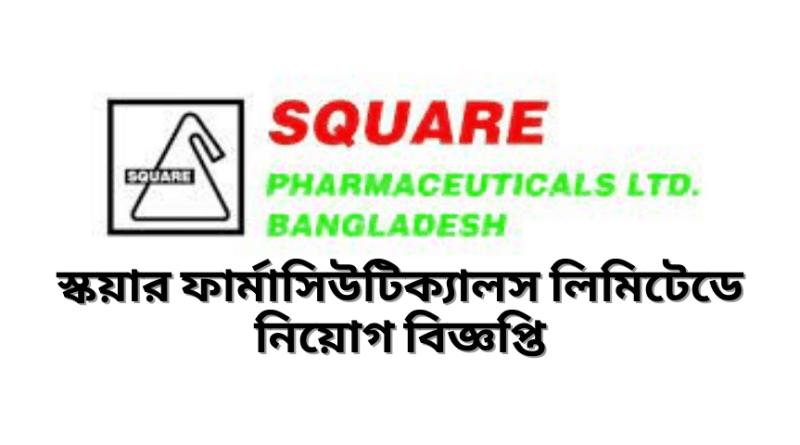 Square Pharma Job Circular 2021