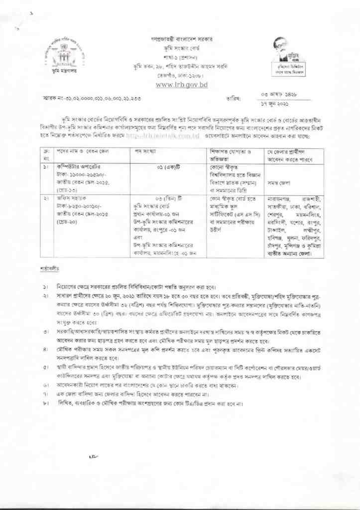 land reform boards job circular 2021