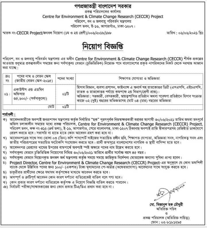 MOEF Job Circular 2021