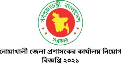 Noakhali job circular 2021