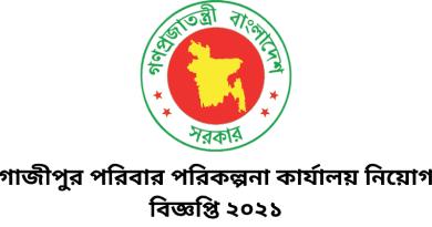 Gazipur Family Planning Office Job Circular 2021