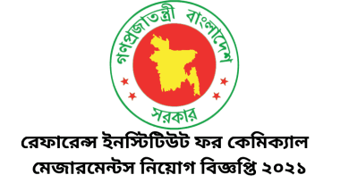 Reference Institute for Chemical Measurements Job Circular