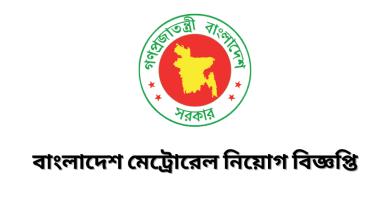 Dhaka Metrorail Job Circular 2021