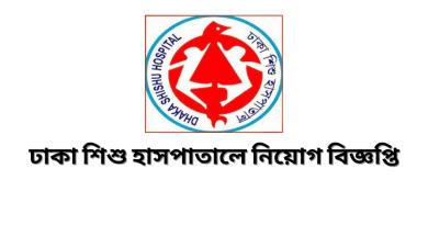 Dhaka Sishu Hospital Job Circular 2021