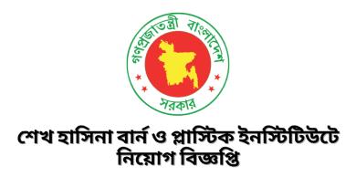 Sheikh Hasina Burn and Plastic Institute Job Circular 2021